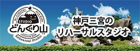 donguri-banner